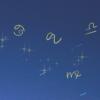 占星術のお話【クオリティ】